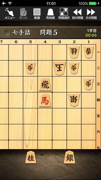 詰将棋スクリーンショット1