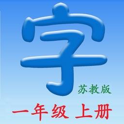 语文一年级上册(苏教版) - 同步语文教材,正确学写汉字!