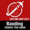 保定市 旅游指南+离线地图
