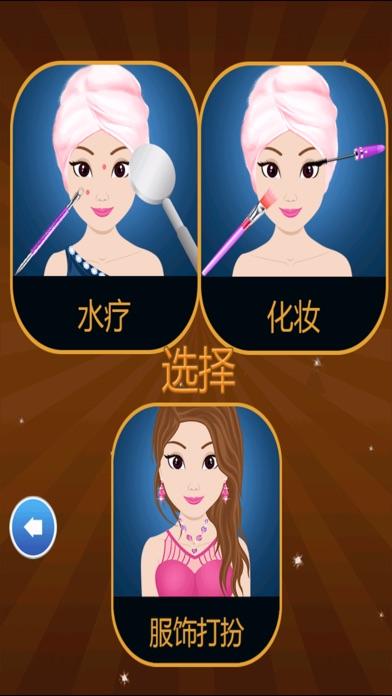 盛大公主改造亲 - 4399化妆小游戏女生7k7k9877美女下載下载免费手机的单机大全好玩到软件中 App 截图