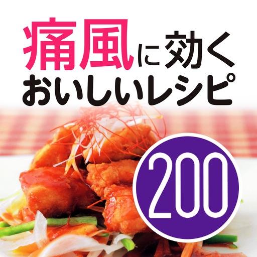 法研 痛風に効くおいしいレシピ200