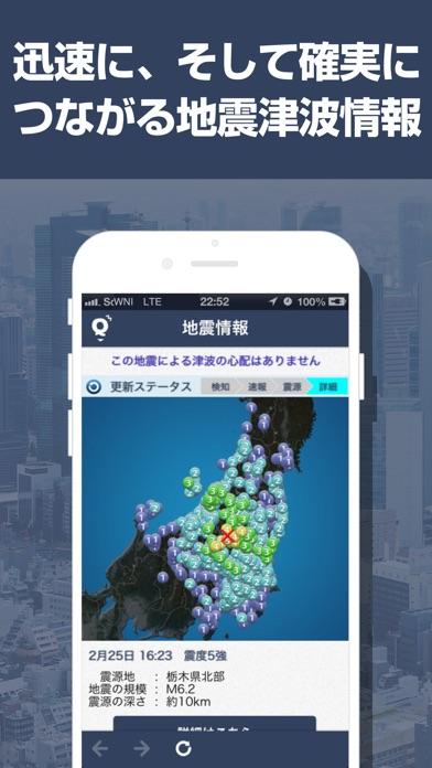 地震 津波の会 ScreenShot2
