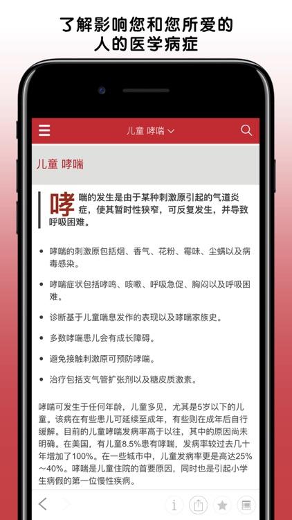 默沙东诊疗中文大众版 screenshot-3
