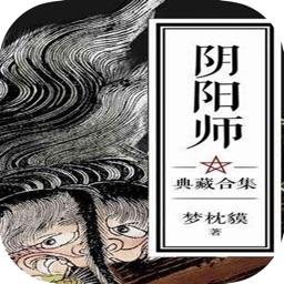 阴阳师-梦枕貘著-和风神怪小说