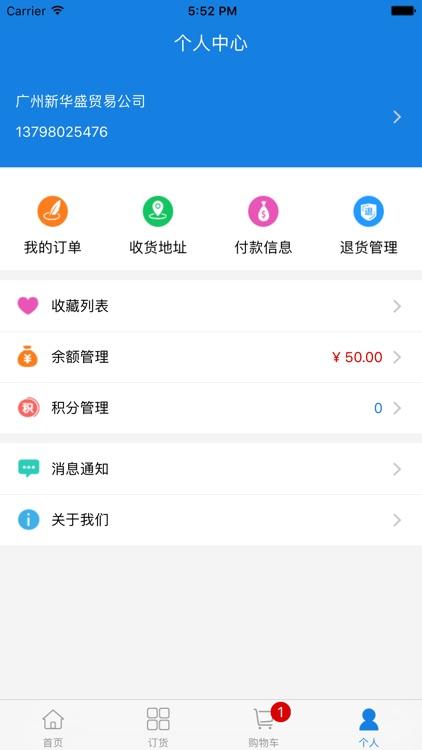 e购订货 screenshot-4
