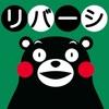 くまモンのリバーシ - iPhoneアプリ