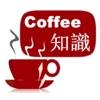 コーヒー知識