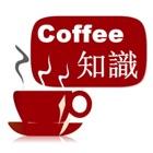 コーヒー知識 icon