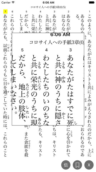 ミニ聖書 - 振り仮名と音読付きの新旧約聖書(せいしょ)のおすすめ画像2