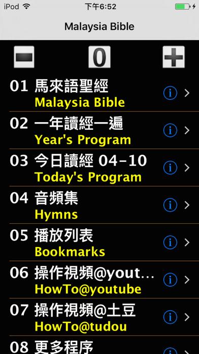 Malaysia Audio Bible review screenshots