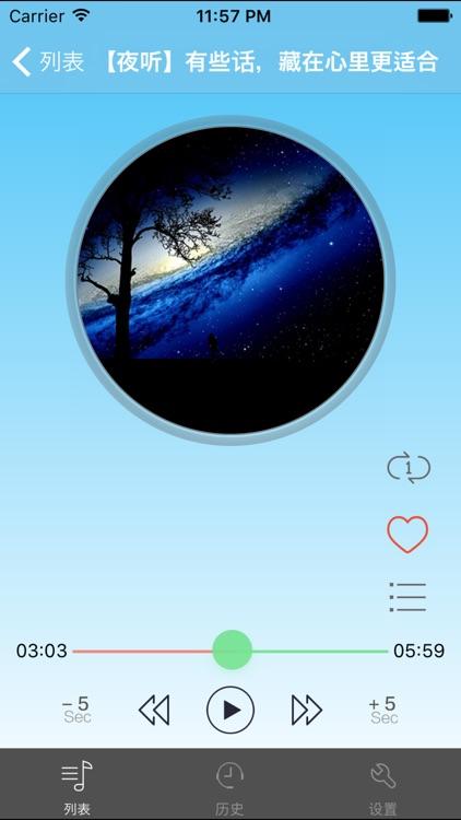 夜听刘筱 screenshot-1