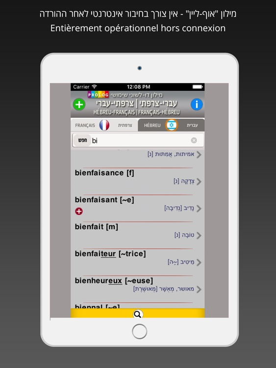 HEBREW - FRENCH Dictionary v.v.| Prolog 2017 - screenshot-4