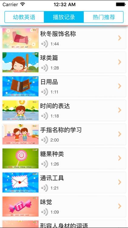 幼教英语 - 视频教程 screenshot-3