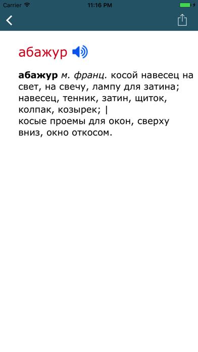 Словарь Даля - Толковый словарь русского языкаのおすすめ画像2