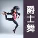 爵士舞蹈教学-最专业的分解教学视频