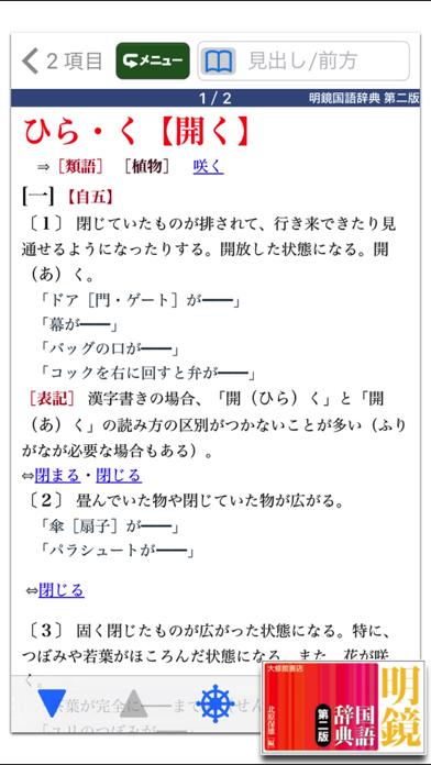 明鏡国語辞典第二版【大修館書店】(ONESWING)のおすすめ画像1