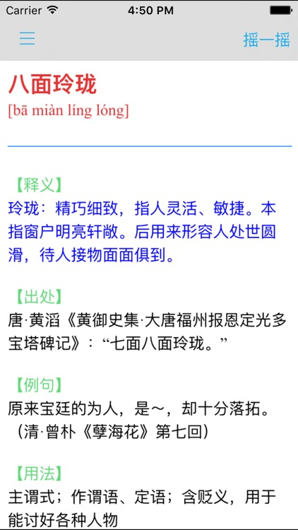 成语词典大全最新修订版 -国学经典组词造句百事通