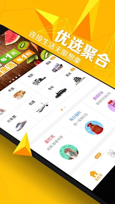 download 菠萝觅-开启便捷轻生活 apps 4