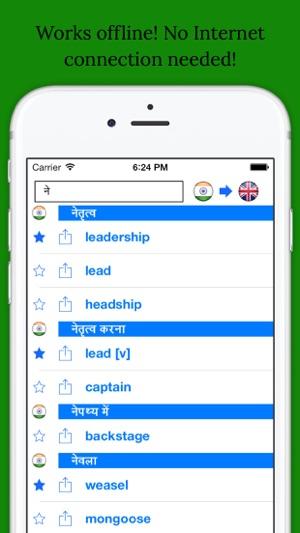 hindi to english dictionary java app download