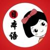 五十音图-基础日本语,口语听力学习