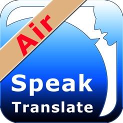 SpeakText Air的圖片搜尋結果