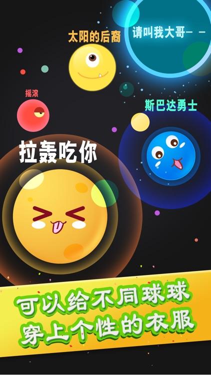大球吃小球-休闲单机游戏 screenshot-3