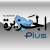 الجزيرة بلس Al Jazirah Plus