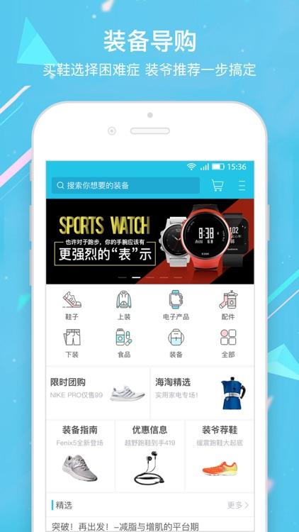 虎扑跑步-健康跑步工具软件 screenshot-4