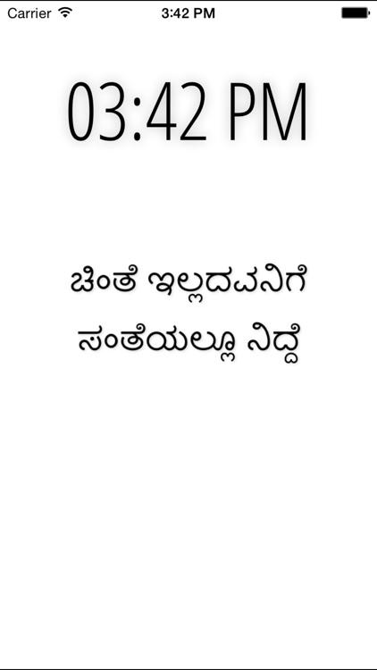 Kannada Proverbs and quotes - Muttinantha Maatu screenshot-3