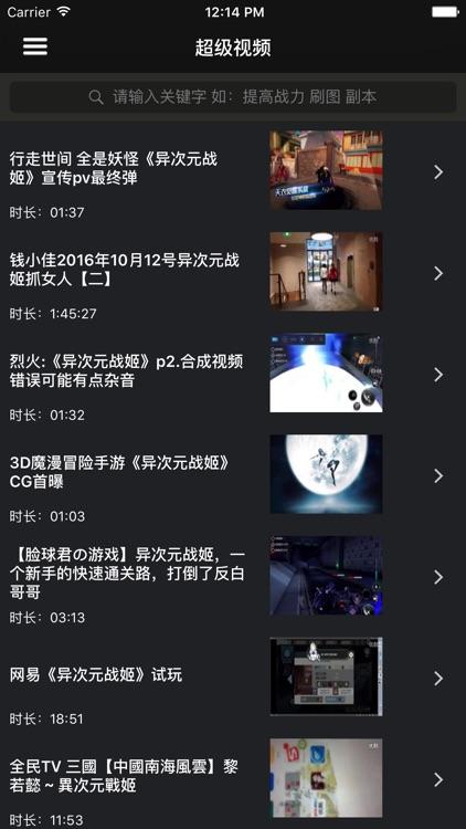 超级攻略视频 for 异次元战姬 screenshot-4