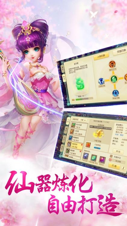 萌仙江湖 screenshot-2