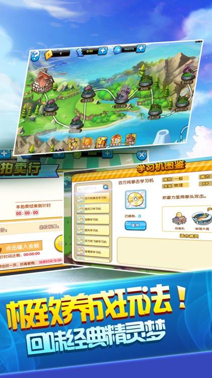 口袋之旅-再现口袋GBA养成战斗模式 screenshot-4