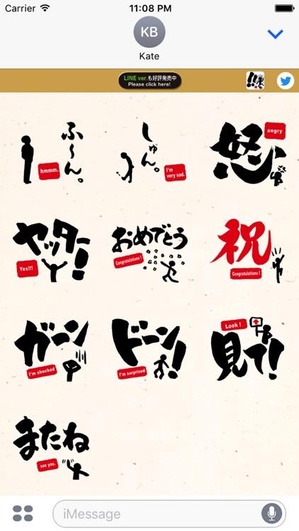 Japanese Calligraphy screenshot-4
