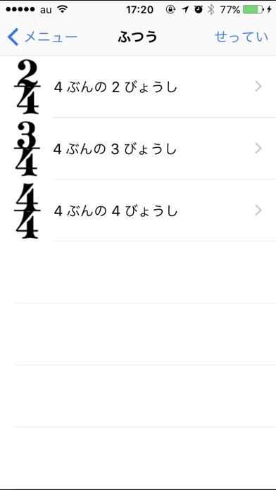リズムくん screenshot1