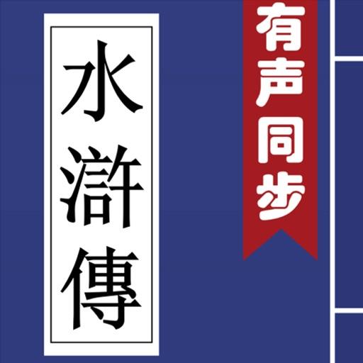 水滸傳 (有聲同步書)