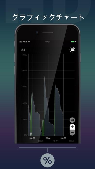 バッテリー HD+ ScreenShot4
