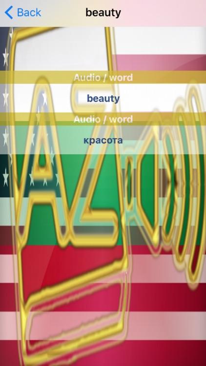 Bulgarian Dictionary GoldEdition screenshot-4