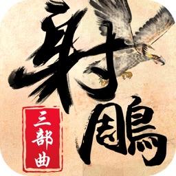 射雕三部曲-开放式武侠战斗策略手游