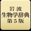 岩波 生物学辞典 第5版 - ロゴヴィスタ株式会社