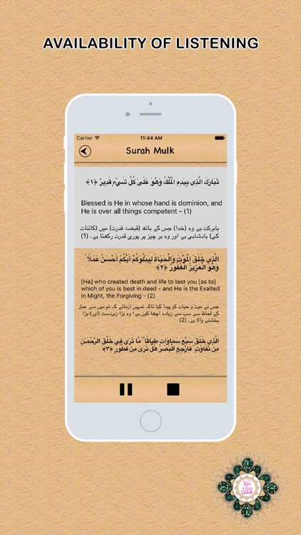 Surah Al-Mulk Audio Urdu - English