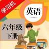 PEP人教版小学六年级英语下册