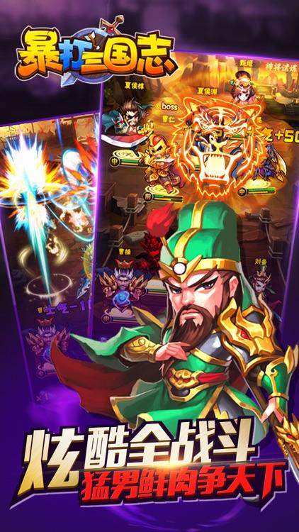 暴打三国志-经典RPG角色扮演动作卡牌策略手游