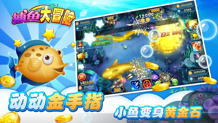 捕鱼大冒险-捕鱼大亨街机捕鱼游戏 screenshot-4