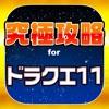 DQ11究極攻略 for ドラクエ11 - iPadアプリ