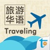 Situational Chinese: Traveling