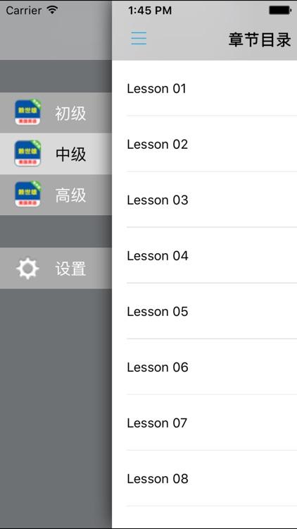 赖世雄美国英语教程全三册 -课程辅导学习助手 screenshot-3