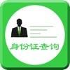 身份证号码查询-真实姓名和户籍信息归属地