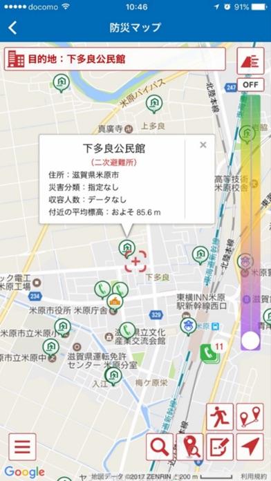 米原市防災アプリ screenshot1