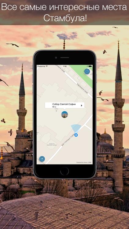 Стамбул 2017 — офлайн карта, гид, путеводитель! screenshot-3