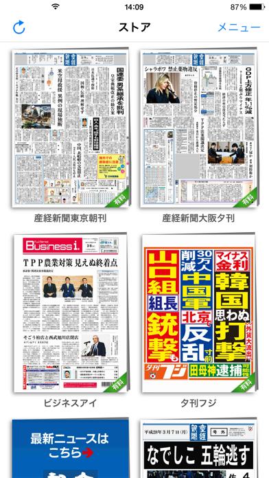 産経新聞HD ScreenShot0